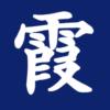 習近平、宗教の「中国化」を標榜(キーワードは「グレー」) – 一般社団法人