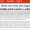 日の本の国が消えるとき : 1時間に 51人ずつ人口が減っている日本についての「存在し